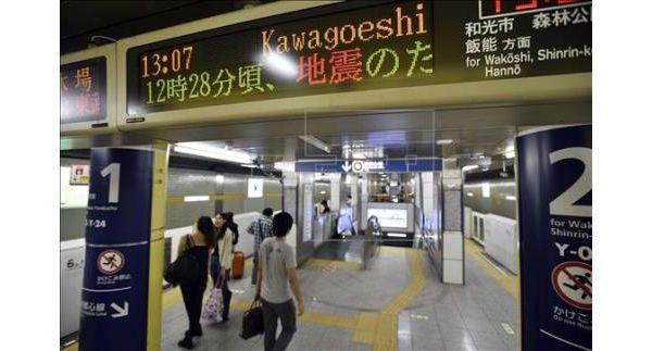 En Japón un fuerte sismo provoca movimientos en edificios